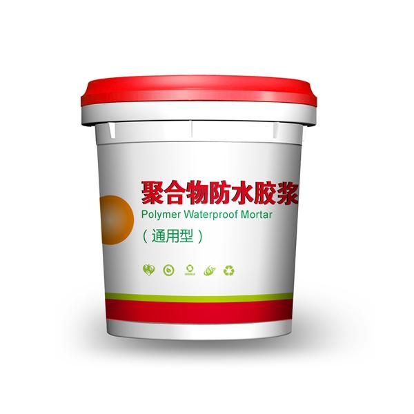 聚合物防水胶浆